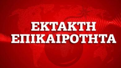Photo of ΕΚΤΑΚΤΗ ΕΝΗΜΕΡΩΣΗ ΓΙΑ ΤΑ ΕΜΒΟΛΙΑ