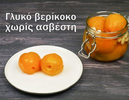 Photo of Γλυκό του κουταλιού βερίκοκο χωρίς ασβέστη
