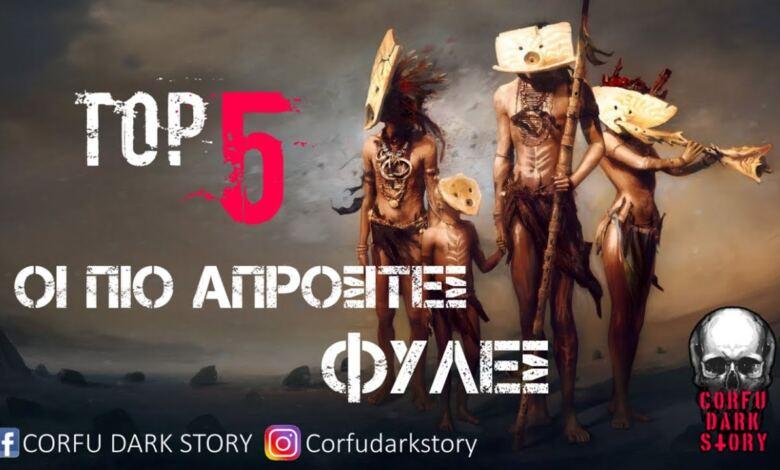 Photo of Top5 πιο απρόσιτες φυλές του κόσμου !!!