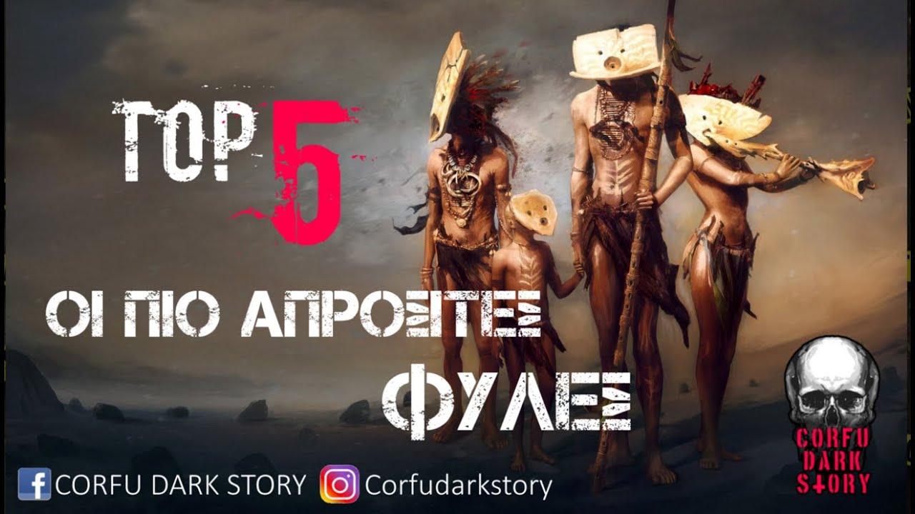 Top5 πιο απρόσιτες φυλές του κόσμου !!!