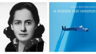 Photo of Πέθανε η εμβληματική ψυχαναλύτρια Άννα Ποταμιάνου