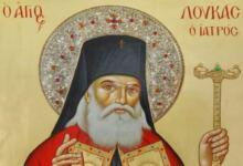 Photo of Προσευχή υπέρ υγείας στον Άγιο Λουκά τον Ιατρό